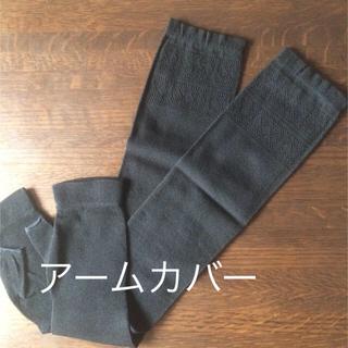 シャルレ(シャルレ)のるな様専用ページアームカバー黒1セット  日本製(その他)