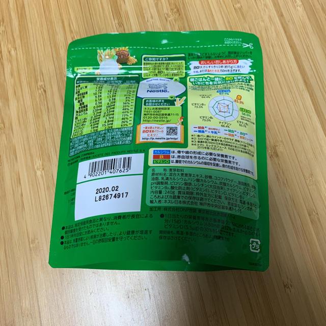 Nestle(ネスレ)のNestle MILO 食品/飲料/酒の飲料(茶)の商品写真