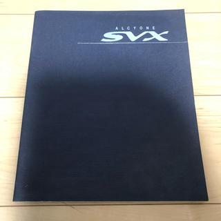 スバル(スバル)のスバル アルシオーネSVX カタログ(カタログ/マニュアル)