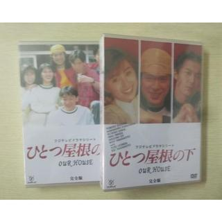 福山雅治    ひとつ屋根の下 dvd box(その他)