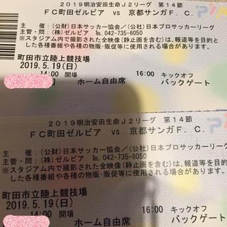 専用)町田ゼルビア VS 京都サンガ チケット2枚(サッカー)
