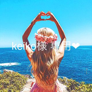 keiko様専用❤︎(スマホケース)