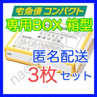 宅急便コンパクト 専用box MT-15(ラッピング/包装)