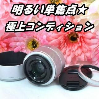 パナソニック(Panasonic)の★明るい単焦点★美品級★パナソニック LUMIX G 25mm F1.7 (レンズ(単焦点))