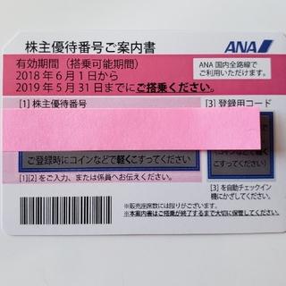 ✩ANA株主優待券✩ 1枚〜(航空券)