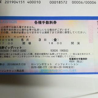 バックナンバー(BACK NUMBER)のback number チケット 5/3長野市(国内アーティスト)