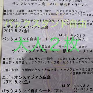 サンフレッチェVS横浜マリノス バックスタンド自由大人2枚(サッカー)