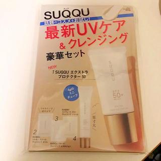 スック(SUQQU)のSUQQU サンプル セット(サンプル/トライアルキット)