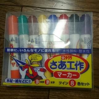 サクラクレパス(サクラクレパス)の☆★☆ サクラ さあ工作マーカー8色 セット ☆★☆(カラーペン/コピック)