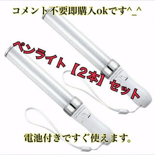 新品高性能 LED ペンライト 15色 カラーチェンジ コンサートライト「2本a(アイドルグッズ)