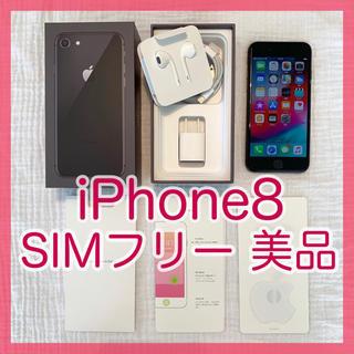 Apple - 美品SIMフリー★バッテリー超良好★iPhone8 64GB SIMロック解除