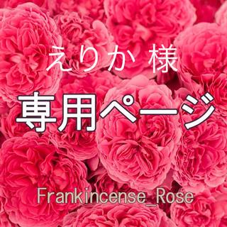 えりか 様専用ページ(エッセンシャルオイル(精油))