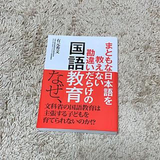 本 教養書 国語 日本 教育 美品(人文/社会)