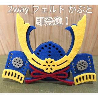 Sui専用❤️新品❤️2way フェルト かぶと 2つ(帽子)