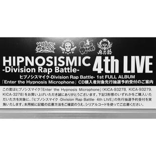 ヒプノシスマイク 4th LIVE シリアルコード(声優/アニメ)