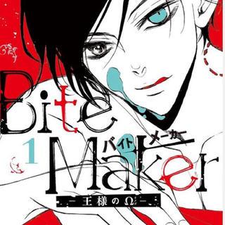 ショウガクカン(小学館)のBite Maker①(少女漫画)