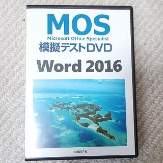 ニッケイビーピー(日経BP)の日経BP MOS Word 2016 模擬テスト DVD(資格/検定)