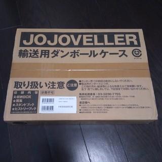 集英社 - 新品☆未開封 JOJOVELLER ジョジョベラー 通常版 輸送箱未開封