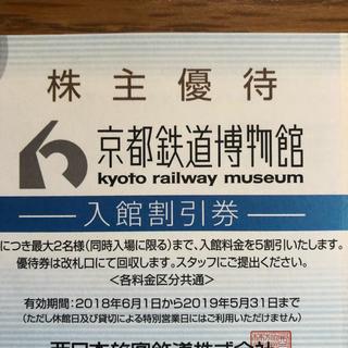 ジェイアール(JR)の京都鉄道博物館 入館割引券(美術館/博物館)