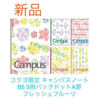 コクヨ - コクヨ限定 キャンパスノート B5 5冊パック フレッシュフルーツ 新品