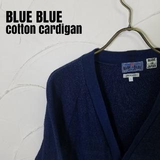 BLUE BLUE - BLUE BLUE/ブルーブルー コットン カーディガン