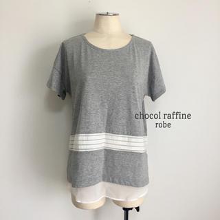 ショコラフィネローブ(chocol raffine robe)の【新品】chocol raffine robe ドッキングカットプルオーバー(カットソー(半袖/袖なし))