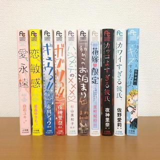 ショウガクカン(小学館)のフラワーコミックススペシャル 9冊セット(女性漫画)
