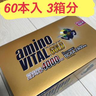 アジノモト(味の素)の味の素 アミノバイタルゴールド 60本 3箱 180本 アミノ酸 4000mg(アミノ酸)