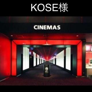 KOSE様 ムビチケ(邦画)