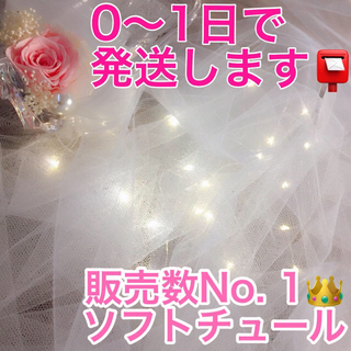 【新品美品】⭐LEDイルミネーションライト ソフトチュール 結婚式 セット 小物(蛍光灯/電球)