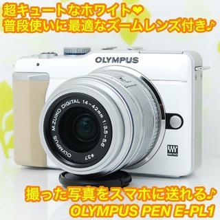 オリンパス(OLYMPUS)の★スマホ転送できる超軽量コンパクトカメラ☆オリンパス E-PL1 ホワイト★(ミラーレス一眼)