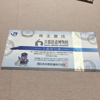 京都鉄道博物館入館割引券(美術館/博物館)