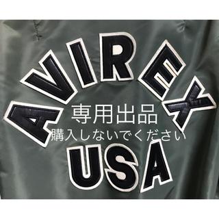 アヴィレックス(AVIREX)のアビレックスl2コマーシャルロゴ(フライトジャケット)