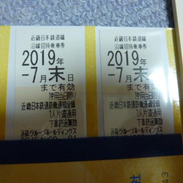 近鉄 株主優待 乗車券 2枚 チケットの乗車券/交通券(鉄道乗車券)の商品写真
