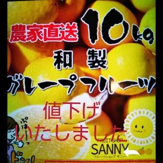 値下げ農家直送!渋味の少ない和製訳あり家庭用グレープフルーツ10kg追加可能です(フルーツ)