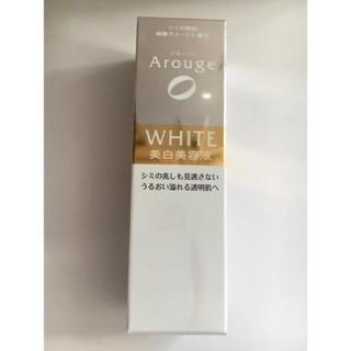 アルージェ(Arouge)のArouge ナノモイスチャー ホワイトニングエッセンス 30g(美容液)