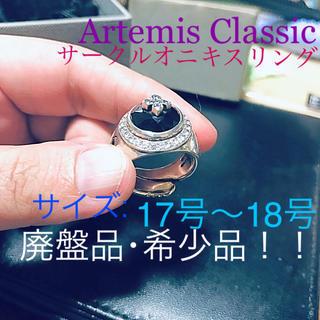 アルテミスクラシック(Artemis Classic)のArtemis Classic【廃盤】オニキスリング18号 【激レア・入手困難】(リング(指輪))
