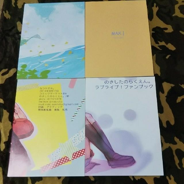 ラブライブ 同人誌 にこまき エンタメ/ホビーの同人誌(一般)の商品写真
