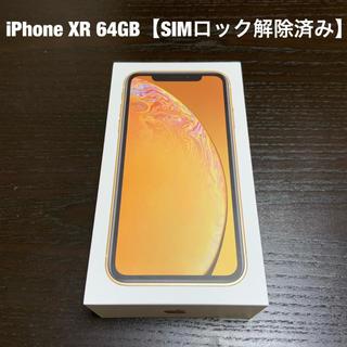 アイフォーン(iPhone)のiPhone XR 64GB イエロー 新品【SIMフリー】(スマートフォン本体)