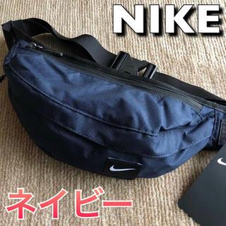 ナイキ(NIKE)の新品 完売 ナイキ ウエストポーチ ボディバッグ ネイビー メンズ レディース (ボディバッグ/ウエストポーチ)