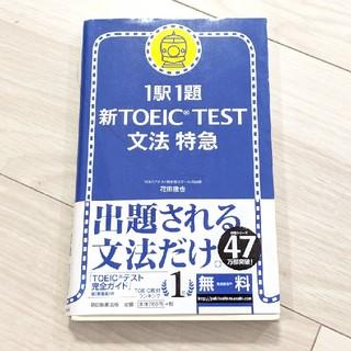 アサヒシンブンシュッパン(朝日新聞出版)の1駅1題 新TOEIC TEST 文法 特急(資格/検定)