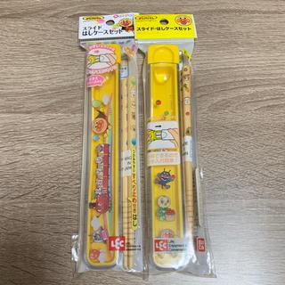 【お買い得商品】アンパンマン★箸2点セット(カトラリー/箸)