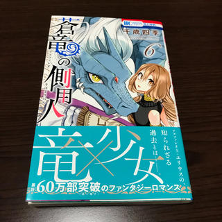 ハクセンシャ(白泉社)のコミック  蒼竜の側用人 6巻(少女漫画)