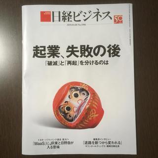 ニッケイビーピー(日経BP)の日経ビジネス(ビジネス/経済)