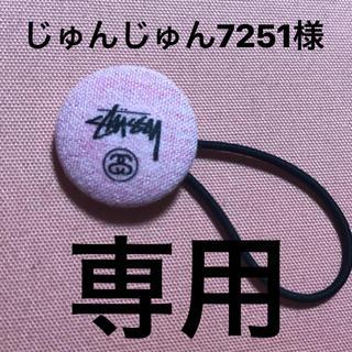 じゅんじゅん7251様専用(ヘアアクセサリー)