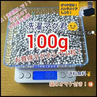 洗濯マグネシウム粒 100g 手作り用オマケ付き!  洗濯マグ君(洗剤/柔軟剤)