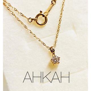 AHKAH - ■現行品■【AHKAH】K18 一粒ダイヤ ラブリーネックレス /0.1