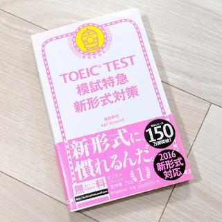 アサヒシンブンシュッパン(朝日新聞出版)のTOEIC TEST 模試特急 新形式対策(資格/検定)