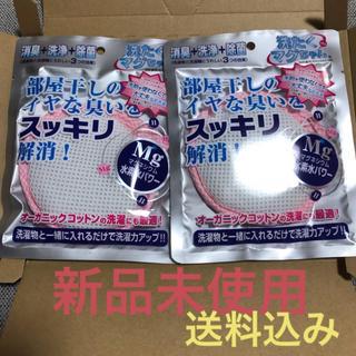 洗濯マグちゃん ピンク2個(洗剤/柔軟剤)