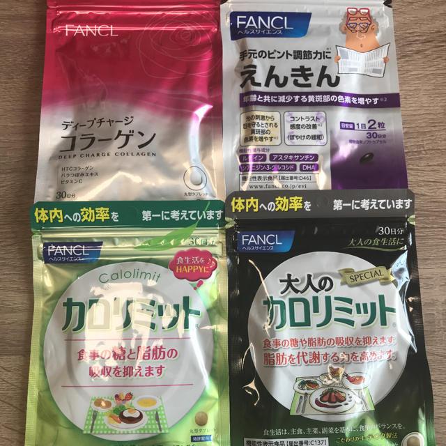 FANCL(ファンケル)の未開封 ファンケル 4点セット コスメ/美容のキット/セット(サンプル/トライアルキット)の商品写真